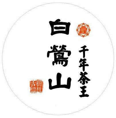 白鶯山千年茶王樹生餅,2015年早春茶,重量級千年茶王,限量精品等級
