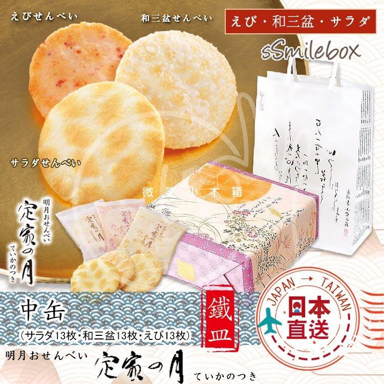 微笑小木箱『綜合中鐵罐禮盒(43袋)』日本空運代購 小倉山莊 定月之家薄鹽沙拉+海味+三盆糖 綜合米果 小鐵罐禮盒