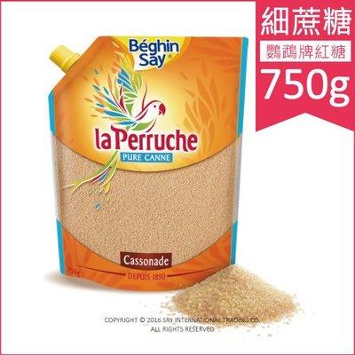 【現貨】※LA PERRUCHE※ 法國原裝進口 鸚鵡牌 細蔗糖 CASSONADE SUGAR 750g/袋