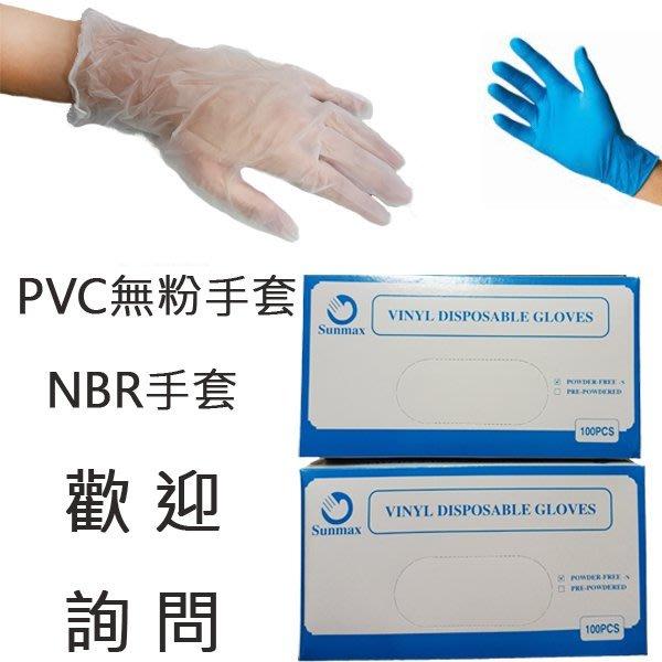 【無敵餐具】PVC無粉手套-檢驗/手術手套/作業手套(另有其它款) 量多歡迎LINE詢價享優惠價喔【CH001】