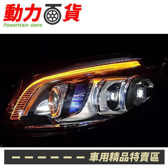 【免費安裝】Benz C-class W205 S205 C205 14~21年都可直上 小改款大燈