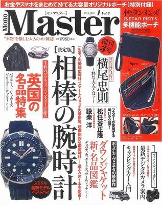 特價上市 【預購中】 MonoMaster 2019 1月號 附Isetan Men`s 多功能皮夾收納包