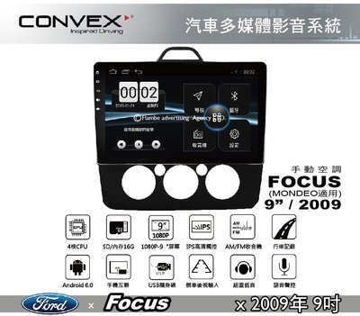 ||MyRack||CONVOX FOCUS MK2安卓 汽車8核心影音 FORD 2009年9吋 手動空調 導航 音響
