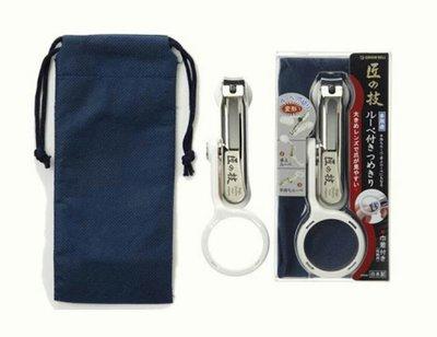 【信福璇律】日本製 匠之技放大鏡指甲剪G-1004(附贈束口袋) 放大鏡指甲剪 指甲剪 日本指甲剪