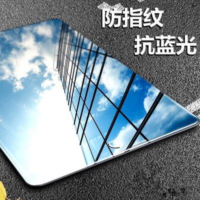 iPad鋼化膜 ipad钢化膜苹果9.7英寸pro平板电脑防蓝光贴膜新版9.7英寸防指纹玻璃贴膜