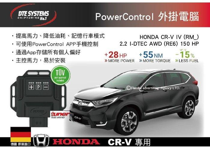 ||MyRack|| 德國DTE HONDA CR-V PowerControl 馬力外掛電腦 主控馬力