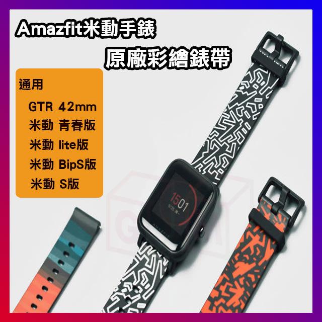 原廠 米動手錶青春版【彩繪錶帶】雙層複合材質 錶帶 米動手錶錶帶 GTR錶帶 LITE版錶帶 Bips版錶帶 青春版錶帶