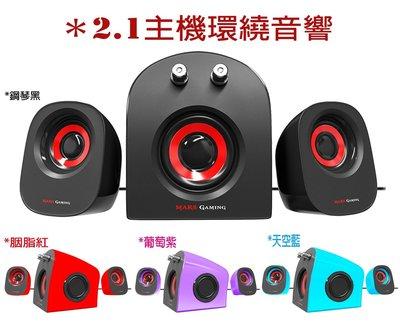 (魔力3C) 2.1環繞喇叭 USB遊戲喇叭 筆電、電腦喇叭 重低音喇叭 桌上型喇叭 音響