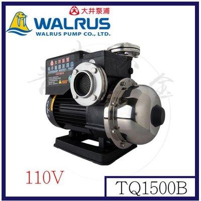 『青山六金』附發票 TQ1500B 2HP 2 電子穩壓加壓馬達。低噪音。不生銹 ~加壓機,加壓泵浦