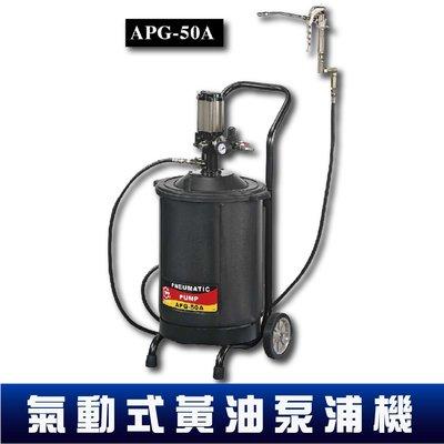 實用工具〞氣動式黃油泵浦機 APG50A (黃油泵浦 拖車式 氣動式 氣動泵浦 牛油機 黃油機 氣動機)
