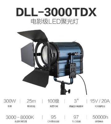 銳鷹300W聚光燈led攝影燈攝像燈電影燈外拍燈影視燈DLL-3000TDX