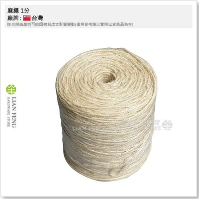 【工具屋】*含稅* 麻繩 1分 (捲裝-約5公斤) 草繩 油麻繩 傳統 綑綁編織 麻紗繩 貓抓板 包裝 園藝 景觀 布置