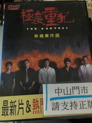中山@69998 DVD 有封面紙張【極度重犯】全賣場台灣地區正版片