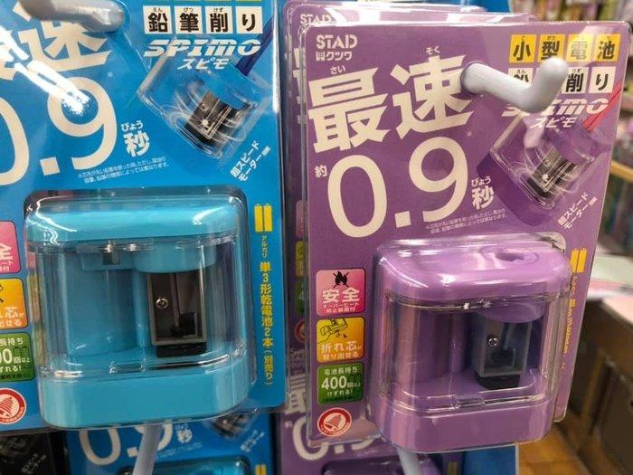 日本 KUTSUWA快速電動攜帶式削鉛筆機