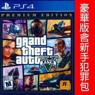 (現貨全新) PS4 GTA5 俠盜獵車手5 豪華版 中文美版(拉丁) grand theft auto V FIVE
