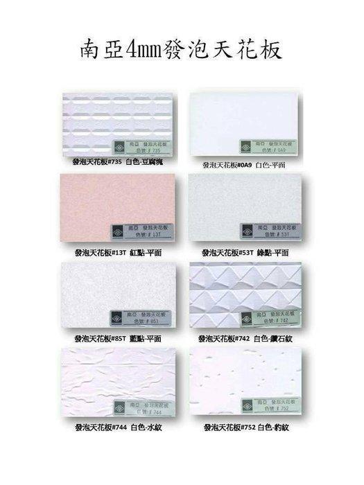 台灣製MIT 南亞發泡天花板 輕鋼架 廚房 浴室 塑膠板 裝潢 修繕 塑鋼板 裝修 DIY