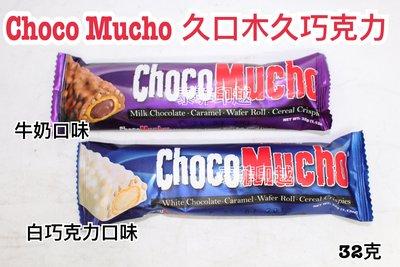 {泰菲印越}   菲律賓 choco mucho 久口木久 巧克力  牛奶巧克力 白巧克力