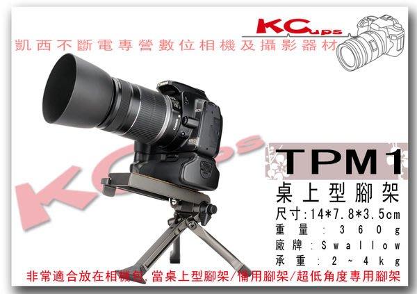 凱西不斷電 SWALLOW TPM1 旅行用 桌上型 輕便 相機腳架 同ETSUMI