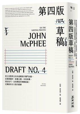 第四版草稿:普立茲獎得主的非虛構寫作獨門技藝,從蒐集題材、彰顯主題、布局架構、採訪技巧、自我懷疑到增刪裁減,定稿前的8大