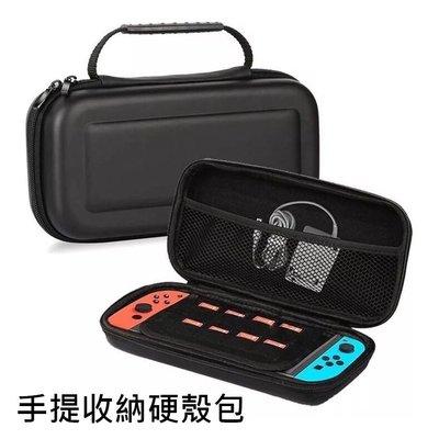 NS 手提包 硬殼包 防撞包 收納包 保護包 主機包 手提 任天堂 Nintendo Switch 現貨