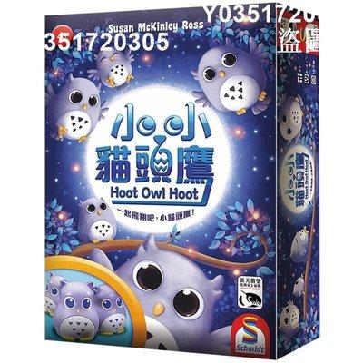 【免運】正版桌游 Hoot Owl Hoot 小小貓頭鷹 中文版【新品】