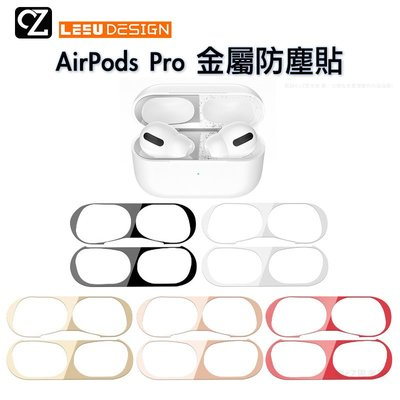 LEEU DESIGN AirPods Pro 321 金屬防塵貼 保護貼 金屬防塵貼 金屬貼 防塵貼片 蘋果耳機防塵貼