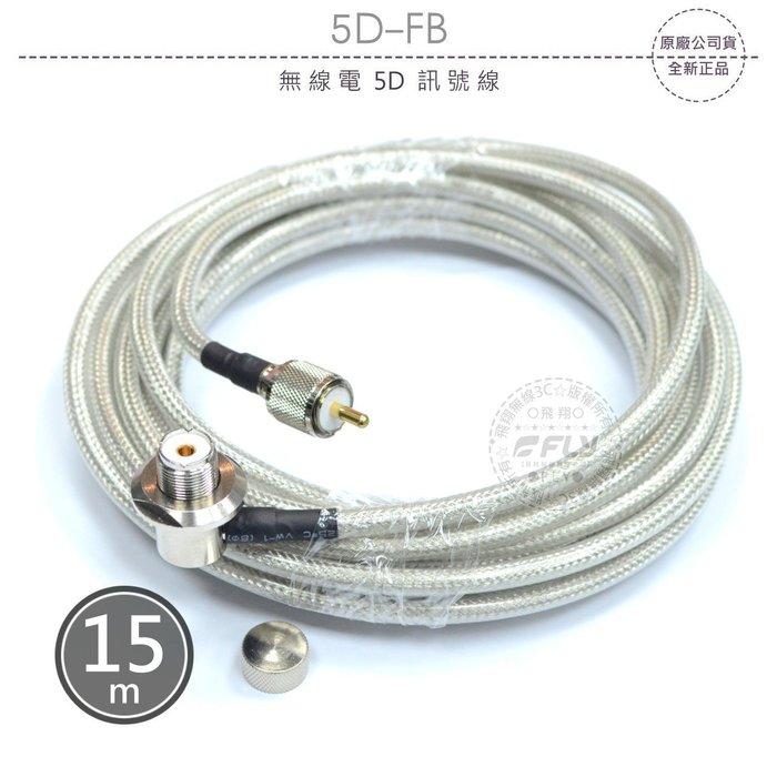 《飛翔無線3C》5D-FB 無線電 5D 訊號線 15m│公司貨│銅線透明 對講機收發 基地台架設 大貨車安裝