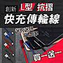 買一送一+24H出貨【L形接頭編織充電傳輸線】...