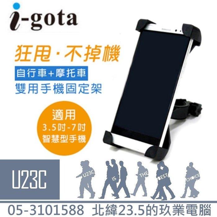 【嘉義U23C 含稅附發票】i-gota 自行車+摩托車雙用手機固定架 手機架 手機夾 固定架 MBYK-HD01