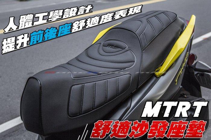 三重賣場 MTRT部品 FORCE專用 原廠交換 舒適型 沙發椅墊 坐墊填厚 坐墊包覆 坐墊套 另有削平椅墊 沙發坐墊