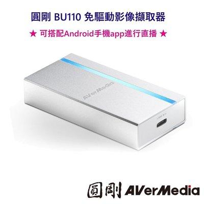 【電子超商】鼠年新春活動特價 圓剛 BU110 免驅動影像擷取器 ExtremeCap UVC 直播專用/影像未壓縮擷取