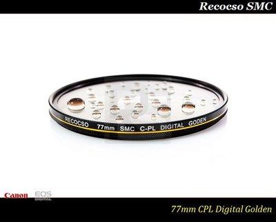 【特價促銷】公司貨Recocso SMC 77mm CPL 黃金版~德國鏡片~超薄8+8雙面多層奈米超級鍍膜偏光鏡