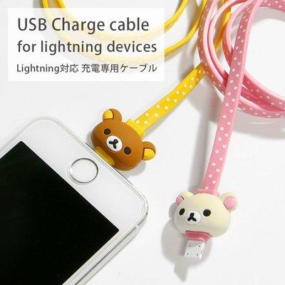 尼德斯Nydus~* 日本 拉拉熊 懶熊 牛奶妹 Lightning iPhone 6/6S iPad iOS專用傳輸線