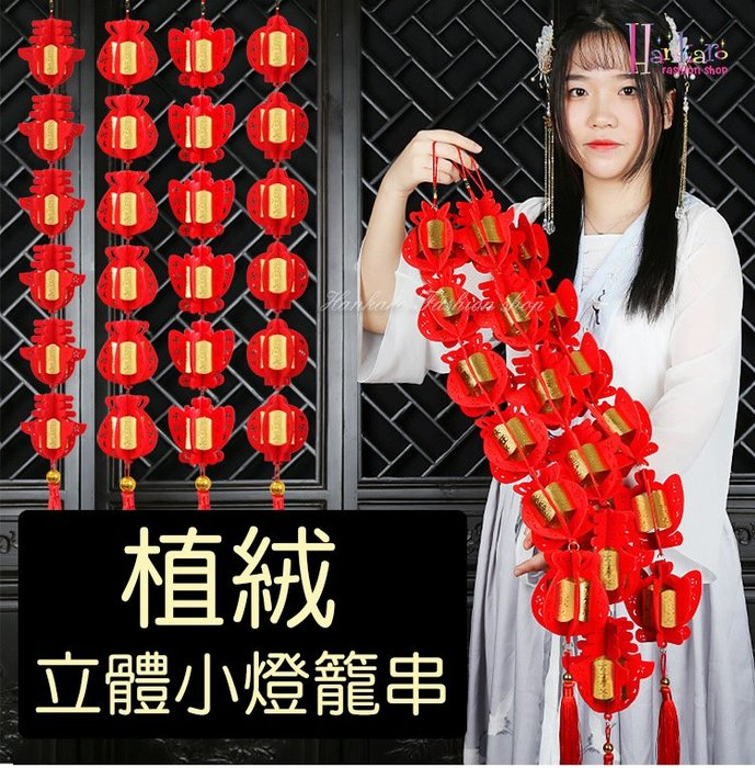 ☆[Hankaro]☆ 春節系列商品精緻植絨立體小燈籠串(單串)