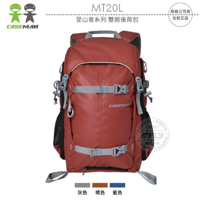 《飛翔無線3C》Caseman 卡斯曼 MT20L 登山者系列 雙肩後背包│公司貨│相機攝影包 露營旅遊包