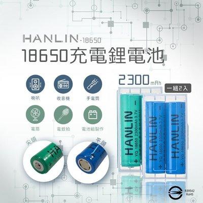 【風雅小舖】HANLIN-18650電池 (一組二顆 附贈電池收納盒) 2300mAh保證足量 通過國家BSMI認可