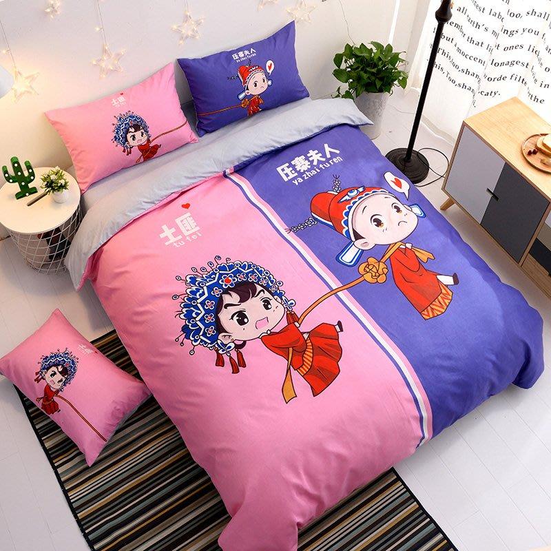 @生活家居城網紅款個性創意情侶四件套全棉純棉磨毛卡通雙人床單被套床上用品