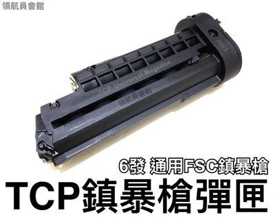 【領航員會館】美國進口PepperBall TCP鎮暴槍彈匣 備用彈匣 通用FSC鎮暴槍 8g小鋼瓶6發17mm鎮暴彈