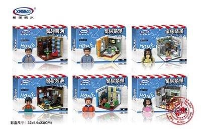 樂積木【預購】星堡 01401 居家裝潢 街景一套6盒 書房 臥室 浴室 健身房 客廳 廚房  非樂高LEGO相容