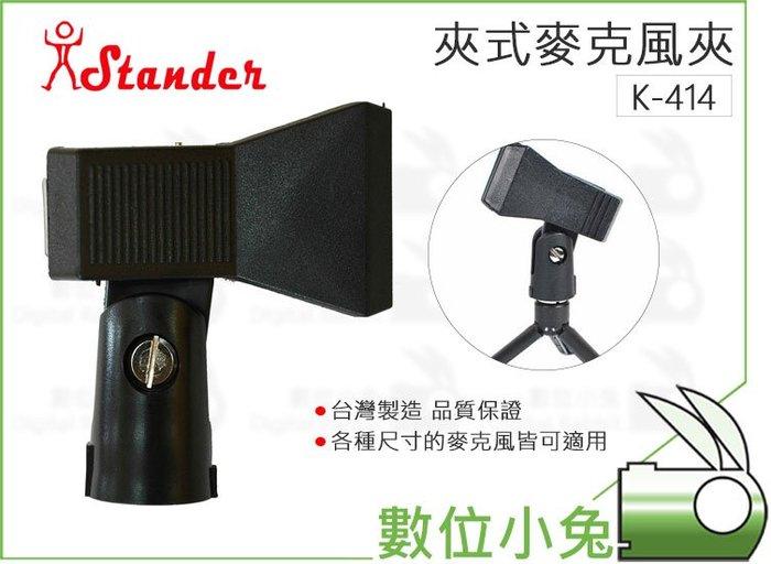 數位小兔【Stander 江楠 夾式麥克風夾 K-414】台灣製造 有線麥克風 夾頭 無線麥克風