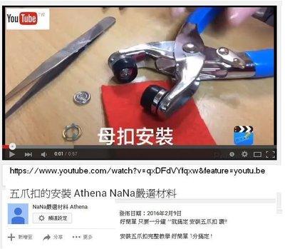 Athena Na Na嚴選材料 材料 五爪扣 工具 (水母釦)專用手壓鉗 +四合扣 (寶貝扣)專業手壓鉗