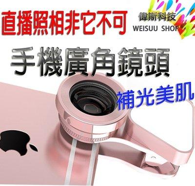 ☆偉斯科技☆  LIEQI LQ-035微距3合1手機鏡頭 F-51手機鏡頭  美肌 直播 網紅配備 廣角鏡 顯微鏡