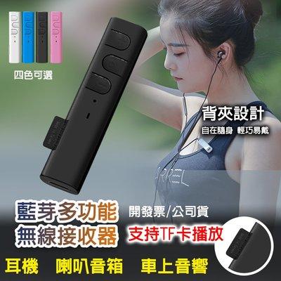 升級版 插卡藍芽轉接器 手機藍芽接收器 藍芽接收器 車用藍芽接收器 可插記憶卡 插卡MP3 AUX車用無線音頻接收器