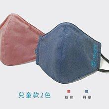 【帽牧屋】預購『小孩』淨對流 - 抗霾布織口罩 懸浮粒子 抗紫外線 UPF50+  PM2.5 霧霾 霾害 丹寧