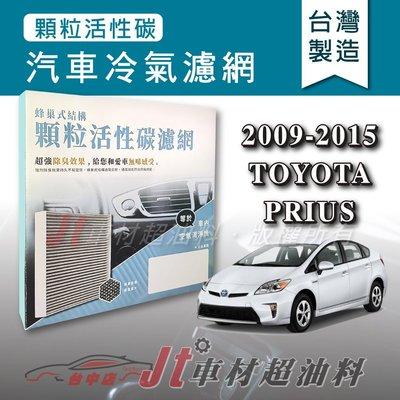 Jt車材 - 蜂巢式活性碳冷氣濾網 - 豐田 TOYOTA PRIUS 2009-2015年 有效吸除異味 - 台灣製