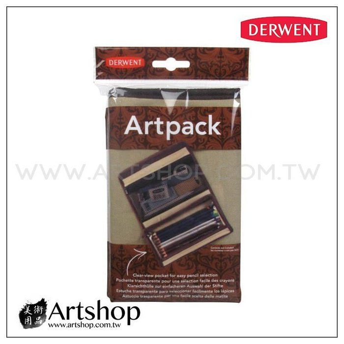 【Artshop美術用品】英國 Derwent 德爾文 Artpack 棕色帆布收納筆袋 #2300575