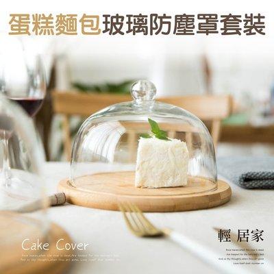 蛋糕麵包玻璃防塵罩套裝 台灣出貨 開立發票 日韓雜貨風格點心玻璃罩 下午茶派對玻璃罩 手做餅乾玻璃罩-輕居家8154