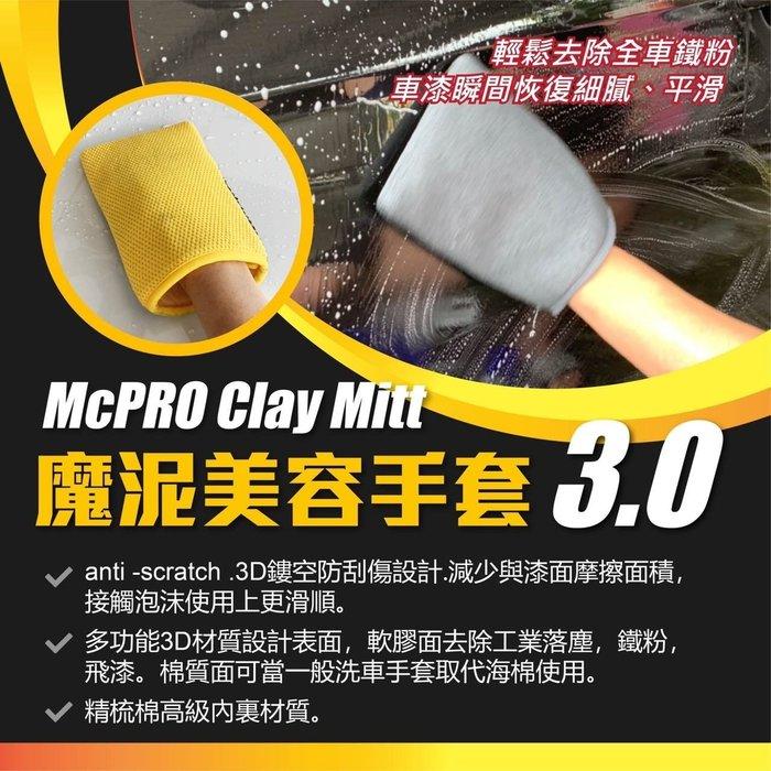 McPRO Clay Mitt魔泥美容手套 3.0(送美容布專用脫脂精100ml)