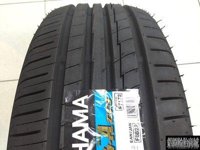 全新輪胎 YOKOHAMA 橫濱 AE50 AE-50 215/55-17 日本製 另有 NT860 3ST VE303