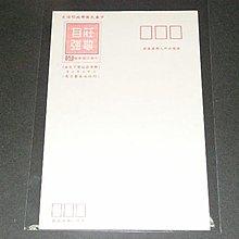 【愛郵者】〈郵政明信片〉新片 63年 3月 莊敬自強片 直片 / MN63-01